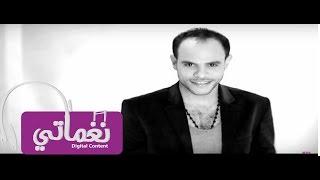 كريم ابو السعود يامدلع - Karim Abou El Saud Ya Madal3