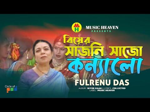 বিয়ের সাজনি সাজ কন্যালো - Biyar Shajoni Shaj Konnalo - Fulrenu Das - Biyer Gaan