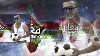 Hatim Ammor -  Mgharba ( Official Audio) |( حاتم عمور - مغاربة ( النسخة الأصلية