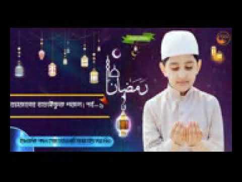 Xxx Mp4 রমজানের বাচাইকৃত গজল পর্ব ১ Ramdan Islamic Song 2018 Islamic Future 3GP 144p 3gp Sex