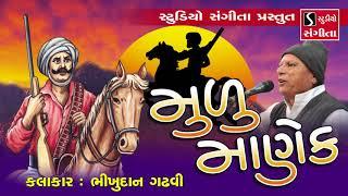 Bhikhudan Gadhvi - મુળુ માણેક - Munu Manek - Gujarati Lokvarta - Loksahitya
