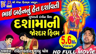 Dashama Kare Maher To THai Leela Laher | Rohit Thakor Gujarati Full Movie