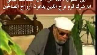 الشعراوي والتوسل وطلب المدد من الاموات !!