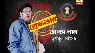 images Trinamool MP Tapas Pal Arrested In The Rose Valley Chit Fund Scam