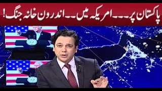 Internal War in America over Pakistan Policy | At Q Ahmed Quraishi