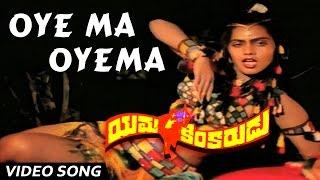Oye Ma Oye Ma Full Video Song || Yamakinkarudu Telugu Movie || Chiranjeevi, Raadhika, Silksmita