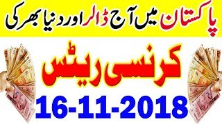 Dollar Rate Today   Currency Rate in Pakistan Today   Today Dollar Rate in Pakistan 16-11-2018