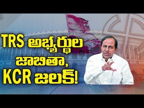 TRS అభ్యర్థుల జాబితా KCR జలక్ TRS List Prof K Nageshwar Decodes