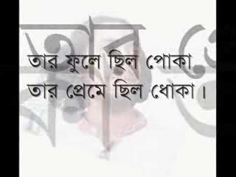 Rakib's Poem- TAR PREME SILO DHOKA - bangla