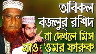 bangla waz 2018 omor faruk bogra waz bangla mahfil    ওমর ফারুক বগুড়া বাংলা ওয়াজ - waz tv 02