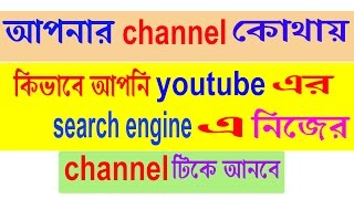 how to see your channel youtube search engine  (bangla)