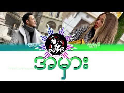 Xxx Mp4 ေရႊထူး ေရႊမႈံရတီ အမွား New Song 2019 Myanmar Music Remix Dawei Thu Dj SR 3gp Sex