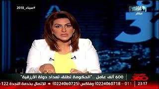600 ألف عامل .. الحكومة تطلق تعداد دولة الأرزقية