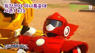 미니특공대(MiniForce)_EP13_새미의배신1부