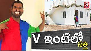 Bithiri Sathi At Vboard House   Visaka Industries Builds Low Cost 2 BHK Houses   Teenmaar News