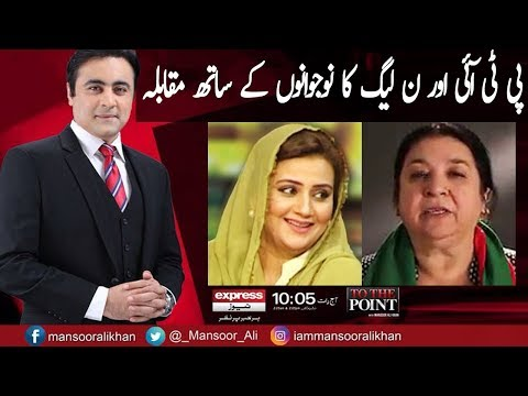 Xxx Mp4 To The Point With Mansoor Ali Khan PTI Vs PMLN 7 October 2017 Express News 3gp Sex