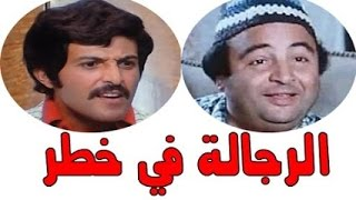 الفيلم الكوميدي الرجاله في خطر بطولة : يونس شلبي و سمير غانم - نسخة كاملة افلام مصرية