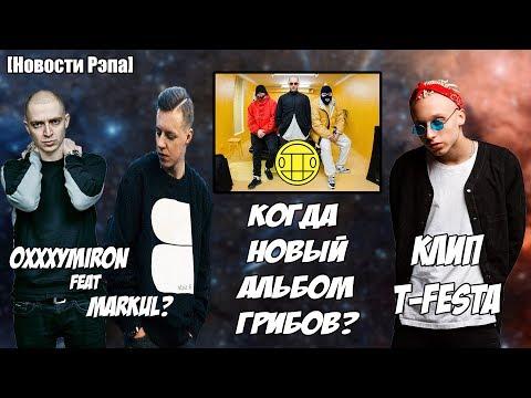OXXXYMIRON feat. Markul | T-FEST Клип | Альбом Грибов | Новости Рэпа