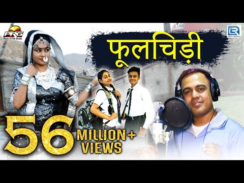 Xxx Mp4 Rajasthani Dhamaka Song PHOOLCHIDI फूलचिड़ी Gajendra Ajmera Twinkle Krish RDC Rajasthani 3gp Sex