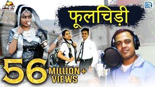 pc mobile Download Rajasthani Dhamaka Song - PHOOLCHIDI | फूलचिड़ी | Gajendra Ajmera, Twinkle, Krish | RDC Rajasthani
