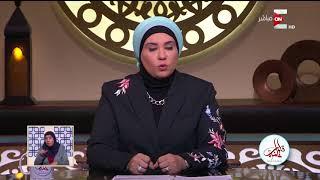 قلوب عامرة - د. نادية عمارة توضح علاقة السعي بين الصفا والمروة بمفهوم الأمومة