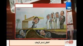 بالورقة والقلم - الوقفة العربية في مواجهة الفضائح القطرية - حلقة كاملة