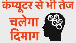 Improve Concentration & Memory | Maximise your brain power | कंप्यूटर से भी तेज चलेगा दिमाग
