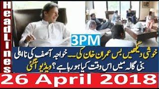 Pakistani News Headlines 3PM 26 April 2018   PTI Imran Khan Ka Jashan On Khawaja Asif Naehal