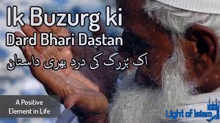 Dard Bhari Dastan ik Buzruk Ki - Very Heart Touching Story By Maulana Tariq Jameel - Latest Bayan