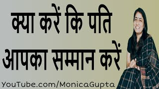 How to Make Your Husband Value You - पति से कैसे पाएं सम्मान - Respect from Husband - Monica Gupta