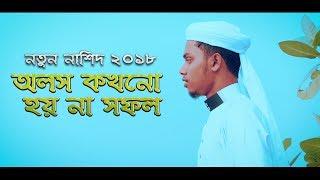অলস কখনো হয় না সফল- new bangla nasheed । new bangla gojol 2018