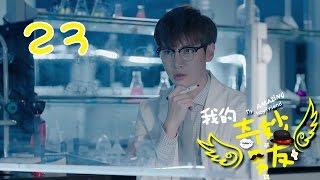 【我的奇妙男友】My Amazing Boyfriend  23 Eng sub 吴倩,金泰焕,沈梦辰,李昕亮,杨逸飞,付嘉