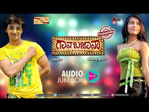 Xxx Mp4 Gaana Bajaana Audio JukeBox Feat Tarun Radhika Pandith New Kannada 3gp Sex