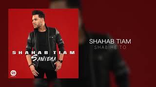 Shahab Tiam - Shabihe To OFFICIAL TRACK - SANIYEHA ALBUM