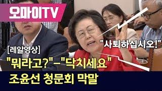 """[레알영상]""""뭐라고?""""-""""닥치세요"""" 조윤선 청문회 막말"""