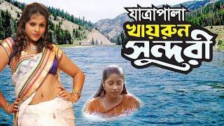 jatra pala | khairun sundori | যাত্রাপালা খাইরুন সুন্দরী