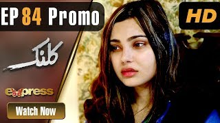 Pakistani Drama | Kalank - Episode 84 Promo | Express Entertainment Dramas | Rubina Arif, Shahzad