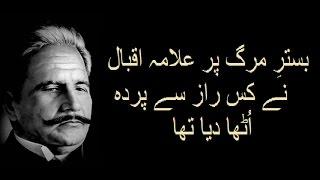Allama Iqbal Ka Raaz Voice: Muhammad Raza SaQib Mustafai