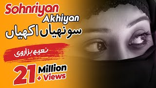 Sohnriyan Akhiyan (Full Song) | Naeem Hazarvi | Superhit Song