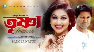Trishna | Bangla Natok | Humayun Ahmed | Mahfuj Ahmed, Monalisa