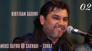 Kirtidan Gadhvi / Ghanshyam Lakhani / Alpa Patel /shravan Tiffin Seva Dayro/ Part 02