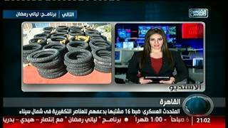 نشرة التاسعة من القاهرة والناس 4 يونيو