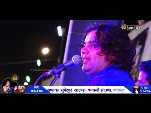 Xxx Mp4 NEW Song बाला चुंदड़ी । Bala Chundadi । Gajendra Rao। Ramniwas Rao Hit Bhajan Khimel LIVE 2018 3gp Sex