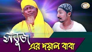 Bangla Comedy - Sabujer Doyal Baba | বাংলা কমেডি | সবুজের দয়াল বাবা