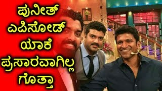 Puneeth Rajkumar Participated 'Majaa Talkies' Episode Still Not Telecasted | Filmibeat Kannada