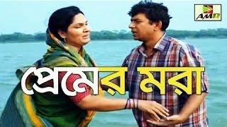 bangla comedy natok 2017 premer mora ft chanchal chowdhury akm hasan shahnaz khushi