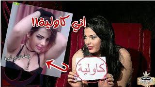 المذيع يسئل الفنانة شمس المصلاوي هل انتي كاولية شوفو الرد!!