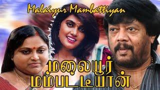 Malaiyur Mambattiyan | மலையூர் மம்பட்டியான் | Tamill full movies