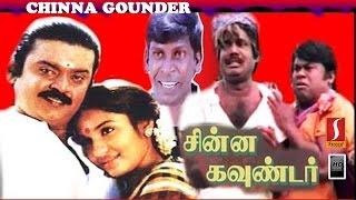 Chinna Gounder | tamil Full movie