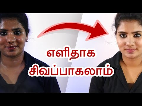 Face whitening tips in Tamil  - Home remedies Beauty Tips